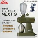【送料無料の商品です♪】Kalita(カリタ) NEXT G カラー:AG、SB ※各色別売