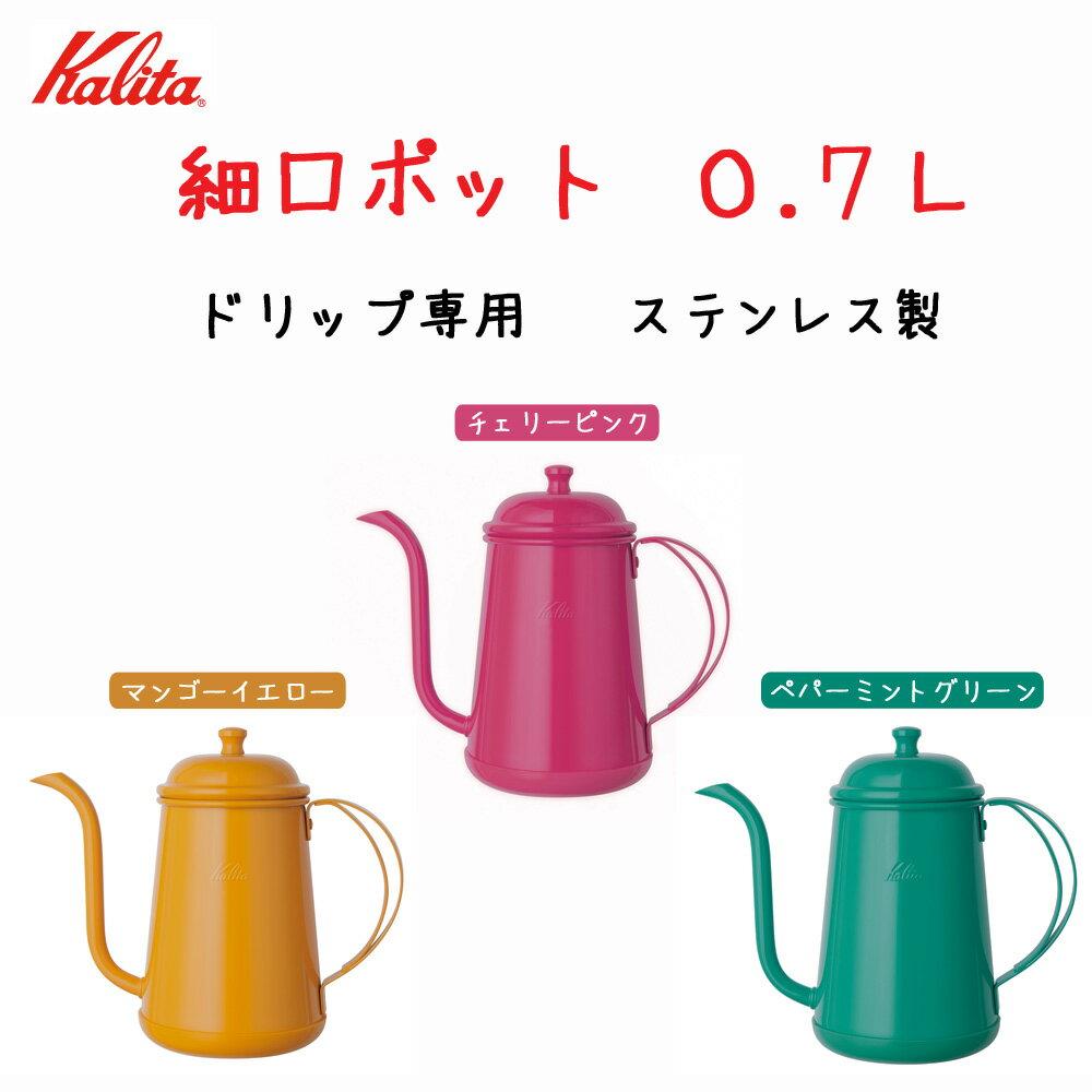 カリタ細口ポット 0.7Lカラーは3色から選べます。