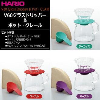 HARIO(hario)V60 gurasudorippa&暖水瓶·柯莱尔彩色:三鲤鱼,koraru,紫 ※各颜色分售