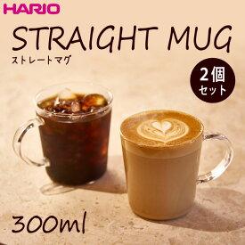 HARIO(ハリオ) ストレートマグ2個セット 満水容量300ml (1個あたり税込424円!)