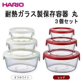 【お買得品】HARIO(ハリオ)耐熱ガラス製保存容器 丸 3個セット 満水容量300ml/600ml/1200ml カラー:オフホワイト、レッド ※各色別売 商品番号:SYTN-2518