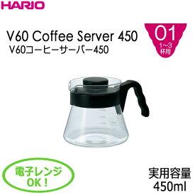 HARIO(ハリオ)V60コーヒーサーバー450 1〜3杯用 実用容量(バンド下):450ml カラー:ブラック