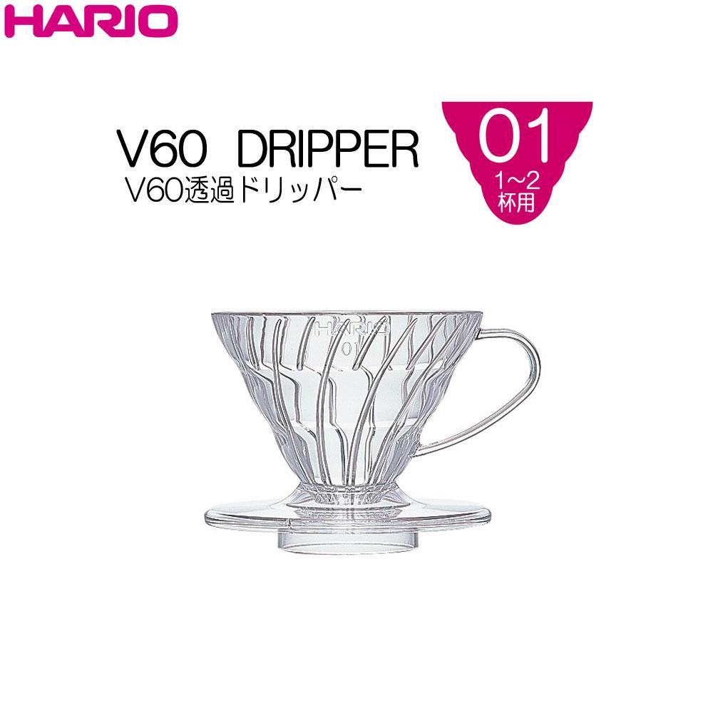 HARIO(ハリオ) V60透過ドリッパー 01 クリア(AS樹脂製) 1〜2杯用 計量スプーン付き
