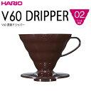 【在庫処分品50%OFF】HARIO(ハリオ) V60透過ドリッパー 02(PP製) 1〜4杯用 カラー:ショコラブラウン ※計量スプーンは付属していません。