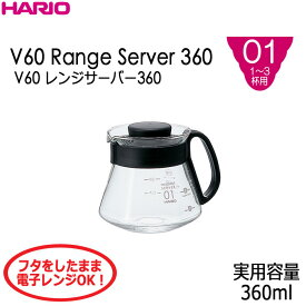 HARIO(ハリオ)V60レンジサーバー360 1〜3杯用 実用容量:360ml カラー:ブラック