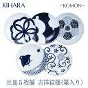 キハラ KOMON 豆皿5枚揃 吉祥紋様(箱入り) セット内容:結び桜、ひょうたん、寿紋、波千鳥、松竹梅