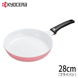 京セラ セラブリッド フライパン28cm ガス火用 カラー:コーラルピンク ※IH調理器には使用できません