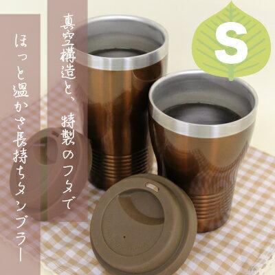 【在庫限定特価品】NYプランニング tone タンブラー&シリコンキャップSサイズ 250ml 4色からお選び下さい。