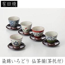 西海陶器 染錦いろどり 仙茶揃(茶托付) 有田焼 材質:磁器