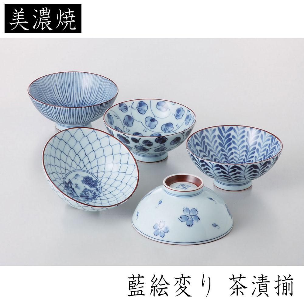 西海陶器 藍絵変り 茶漬け揃 美濃焼 材質:磁器