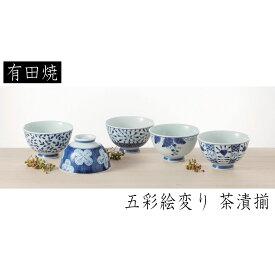 西海陶器 五彩絵変り 茶漬揃 有田焼 材質:磁器
