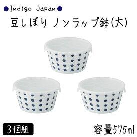 西海陶器 Indigo Japan 豆しぼり ノンラップ鉢(大) 3個セット 容量:575ml 波佐見焼 材質:磁器