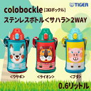 【お得なクーポン配布中!】【在庫限定品】TIGER(タイガー) colobockle[コロボックル] ステンレスボトル<サハラ>2WAY 種類:ウサギ、ライオン...
