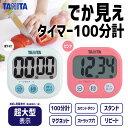 TANITA(タニタ) でか見えタイマー100分計 カラー:ホワイト・ピンク ※各色別売