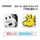 【在庫限定特価品】スヌーピー&ウッドストック プチ角小皿セット