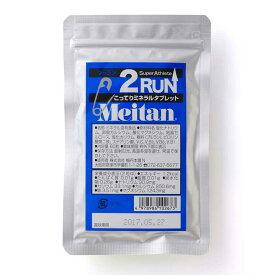 MEITAN メイタン 2RUN ツゥラン 1袋(60粒入り) サプリメント(5614)