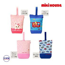 ミキハウス正規販売店/ミキハウス mikihouse キルティング☆上履き袋