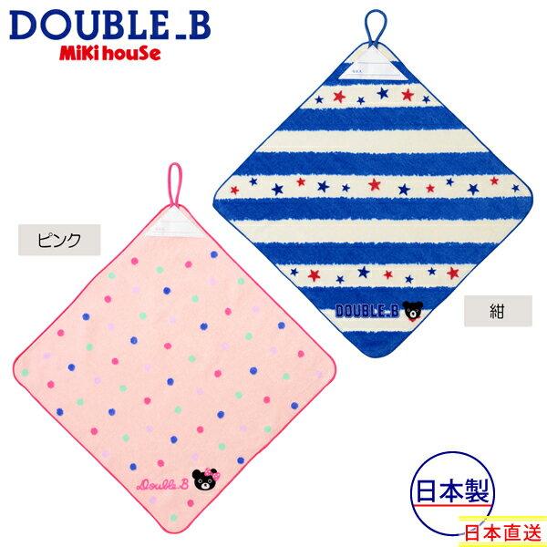 ダブルB【DOUBLE B】ボーダー&ドット柄★ループつきタオル
