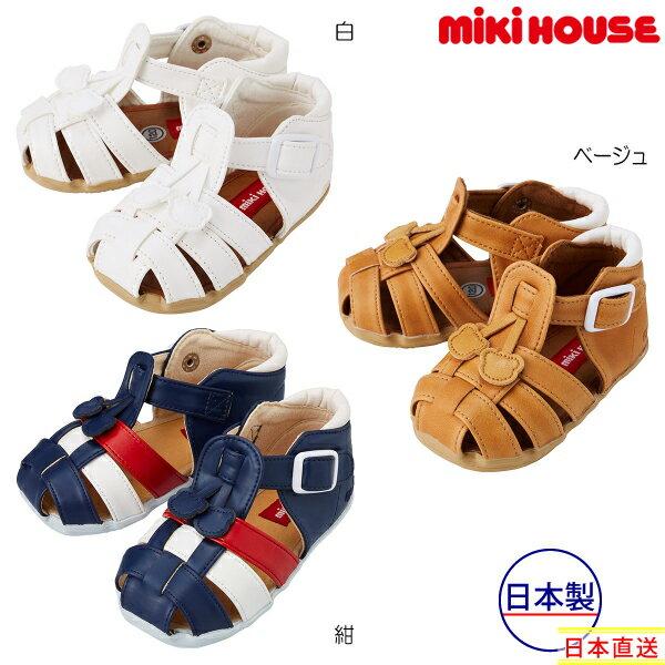 ミキハウス【MIKI HOUSE】つま先ガード☆やわらかベビーサンダル(12cm-15cm)