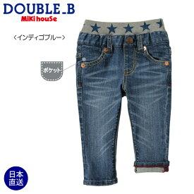 ミキハウス正規販売店/ミキハウス ダブルビー mikihouse Everyday Double_B★ダブルウエストの定番ジーンズ(70cm-150cm)