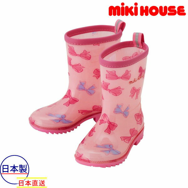 ミキハウス【MIKI HOUSE】リボンいっぱい♪リーナちゃんレインブーツ(長靴)(15cm-21cm)