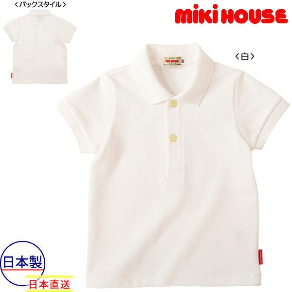 ミキハウス【MIKI HOUSE】☆Every Day mikihouse☆半袖ポロシャツ(80cm・90cm)