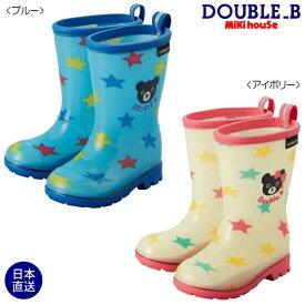 ミキハウス正規販売店/ミキハウス ダブルビー mikihouse 星柄プリントのレインブーツ(長靴)(13cm-20cm)