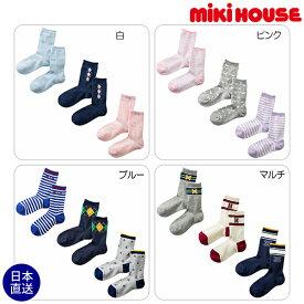 ミキハウス正規販売店/ミキハウス mikihouse キッズソックスパック3足セット(17cm-23cm)