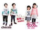 Chocola 5000sp