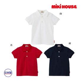 ミキハウス正規販売店/ミキハウス mikihouse 半袖ポロシャツ 無地(80cm-150cm)