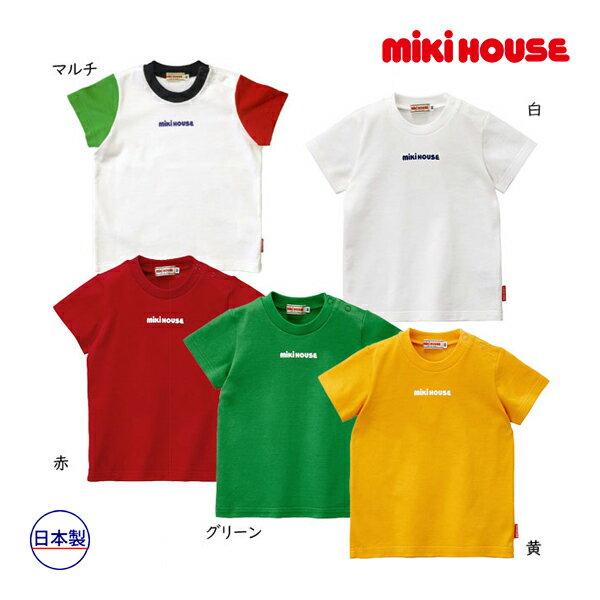 ミキハウス正規販売店/ミキハウス mikihouse mikihouseロゴプリント☆シンプル半袖Tシャツ(80cm-130cm)