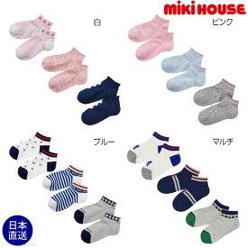 ミキハウス mikihouse キッズ ローカットソックスパック3足セット(17cm-23cm)