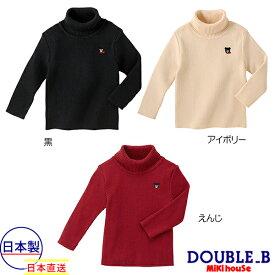 ミキハウス正規販売店/ミキハウス ダブルビー mikihouse 綿素材タートルセーター(80cm・90cm)