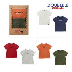 ミキハウス ダブルビー mikihouse Tシャツセット/箱入(80・90・100・110・120・130・140・150cm)