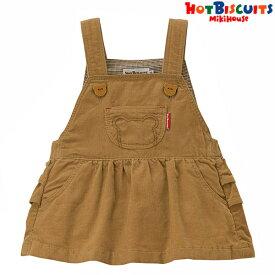 ミキハウス正規販売店/ミキハウス ホットビスケッツ mikihouse ジャンパースカート(70cm・80cm・90cm・100cm)