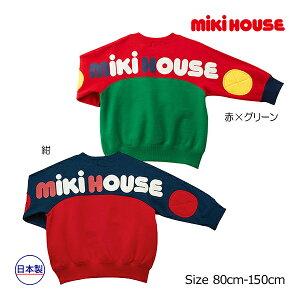 ミキハウス正規販売店/ミキハウス mikihouse バックロゴトレーナー(110cm・120cm・130cm・140cm・150cm)