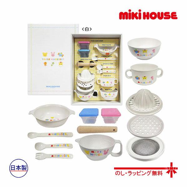 ミキハウスファースト【MIKI HOUSE FIRST】【箱付】離乳食に便利なテーブルウェアセット(食器セット)