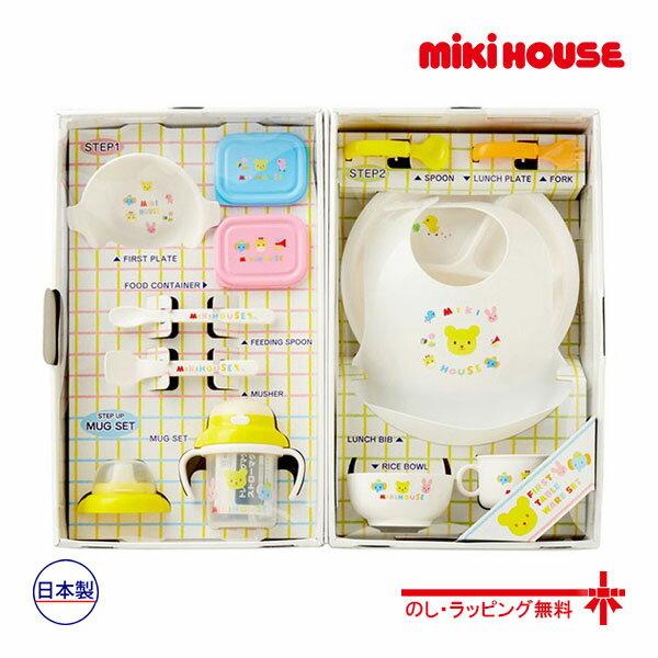 ミキハウスファースト【MIKI HOUSE FIRST】【箱付】豪華なテーブルウェアセット(ベビー食器セット)(3単)
