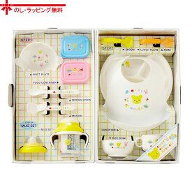 ミキハウス正規販売店/ミキハウス mikihouse 【箱付】豪華なテーブルウェアセット(ベビー食器セット)
