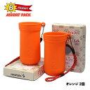 ペットの足洗いカップ&ブラシJABLLA(ジャブラ)【お得なアソートパックCオレンジ2個】特許取得のオンリーワングッズ…