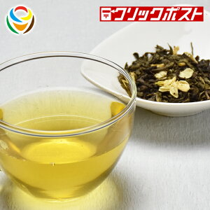 癒しのジャスミン茶 当店オリジナル商品【クリックポスト送料無料】【1注文で1個まで】【HOPEFULL】