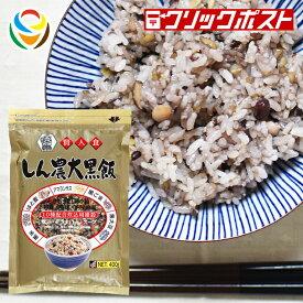 【クリックポスト送料無料】【1注文で2個まで】 OSK 10種配合 しん農大黒飯400g 十穀米 いつものお米に混ぜるだけ!もちっとしたほんとに美味しい栄養満点の雑穀米が簡単にできあがり!健康習慣