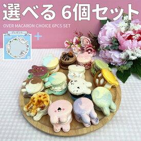 OVER MACARON 選べる 6個セット 太っちょマカロン 手作り トゥンカロン マカロン 韓国 スイーツ デザート