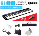 電子ピアノ 61鍵盤 Longeye 超小型 10mmストローク バッテリ内蔵 長時間利用可能 練習にピッタリ 収納バッグ付き ペダル付き MIDI対応 …