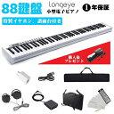 ★五倍ポイント★電子ピアノ 88鍵盤 Longeye コンパクト 軽量 小型 MIDI対応 ソフトケース付き ペダル付き 10mmストローク バッテリ内…