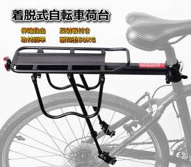 自転車荷台 汎用 シェルフ キャリア 後付け 軽量 着脱式 伸縮自由 反射板付き 固定用ゴムバンド バイク HOP-CLUG1335