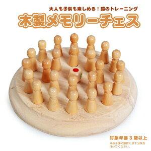 木製メモリーチェス 脳 トレーニング おもちゃ 記憶チェス 幼児教育 型はめパズル ゲーム 知育玩具 HOP-MCHES24S 送料無料