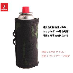 カセットボンベ保護ケース ガス缶カバー 面ファスナー式 1000Dオックスフォード布 撥水 カセットガスボンベ汎用カバー HOP-SDKCCS6595