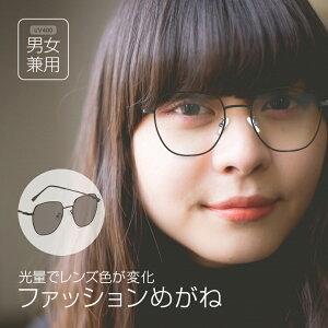 変色調光 調光レンズ ファッションめがね メタルフレーム伊達眼鏡 軽量 UV400 紫外線99%カット 男女兼用 日差し 運転にも クリアサングラス HOP-TRV8609