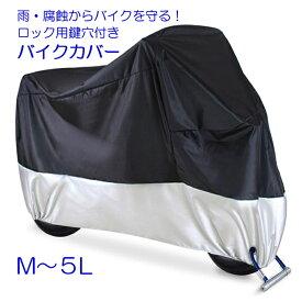 バイクカバー 幅広いサイズ バイク用 カバー ボディーカバー 単車カバー ロック対応 収納袋付き ブラック シルバー